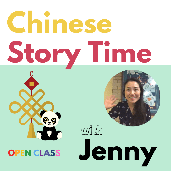 Chinese Story Time