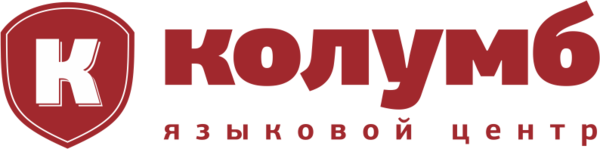 Языковой Центр Колумб | Kolumb Language Center